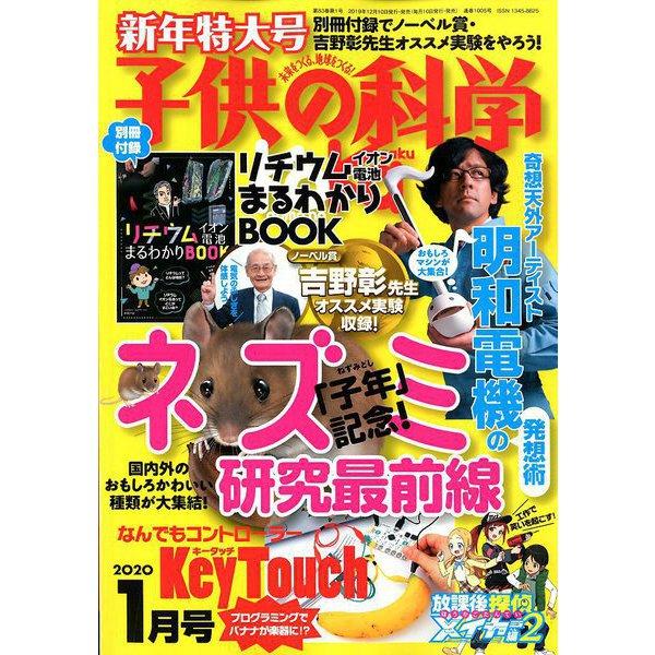 子供の科学 2020年 01月号 [雑誌]