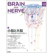 BRAIN AND NERVE (ブレイン・アンド・ナーヴ) - 神経研究の進歩 2019年 12月号 [雑誌]