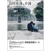 訪問看護と介護 2019年 12月号 [雑誌]
