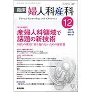 臨床婦人科産科 2019年 12月号 [雑誌]