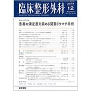 臨床整形外科 2019年 12月号 [雑誌]