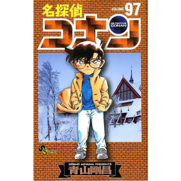 名探偵コナン<97>(少年サンデーコミックス) [コミック]