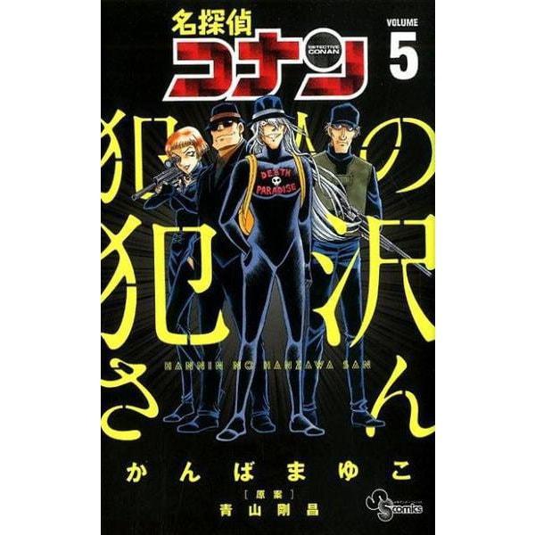 名探偵コナン 犯人の犯沢さん<5>(少年サンデーコミックス) [コミック]