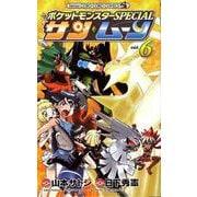 ポケットモンスターSPECIAL サン・ムーン<6>(コロコロコミックス) [コミック]
