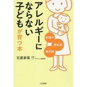 「アレルギーにならない」子どもが育つ本(単行本) [単行本]