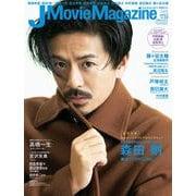 J Movie Magazine<Vol.55>(パーフェクト・メモワール) [ムックその他]
