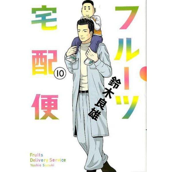 フルーツ宅配便<10>(ビッグ コミックス) [コミック]
