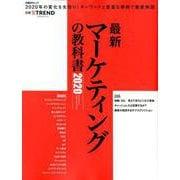 最新マーケティングの教科書2020(日経BPムック) [ムックその他]