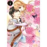 お兄様と誓いの薔薇 4(ネクストFコミックス) [コミック]