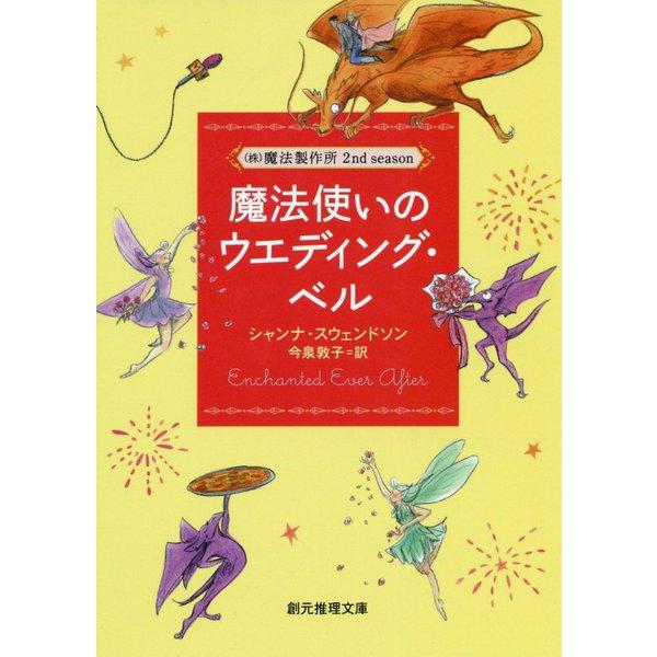 魔法使いのウエディング・ベル-(株)魔法製作所(創元推理文庫) [文庫]