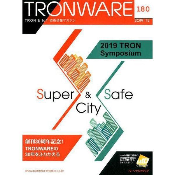 TRONWARE VOL.180-TRON & IoT技術情報マガジン [単行本]