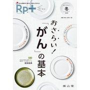 Rp.+ Vol.19No.1 [単行本]