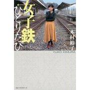 女子鉄ひとりたび- 裕子流鉄道旅 に同行すると、日本が愛おしくなる [単行本]