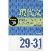 現代文問題データベースCD-ROM Vol.7 平成29~31年度版(問題データベース-問題データベース)(vol7) [単行本]