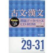 古文・漢文問題データベースCD-ROM Vol.7 平成29~31年度版(問題データベース)(平成29~31年度版) [単行本]