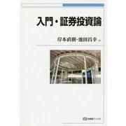 入門・証券投資論(有斐閣ブックス) [全集叢書]