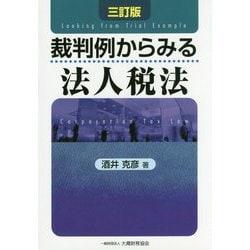 裁判例からみる法人税法 三訂版 [単行本]