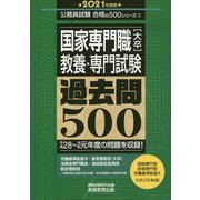 国家専門職(大卒)教養・専門試験 過去問500(2021年度版)(「合格の500」シリーズ) [単行本]