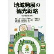 地域発展の観光戦略 [単行本]