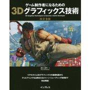 ゲーム制作者になるための3Dグラフィックス技術 改訂3版 [単行本]