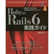 Ruby on Rails 6 実践ガイド [単行本]