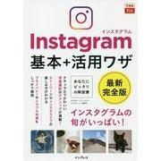 Instagramインスタグラム基本+活用ワザ最新完全版 [単行本]