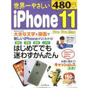 世界一やさしい iPhone 11/Pro/Pro Max [ムックその他]