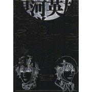 銀河英雄伝説Die Neue These公式設定資料集 Complete Edition [単行本]