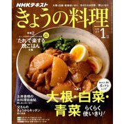 NHK きょうの料理 2020年 01月号 [雑誌]
