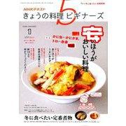 NHK きょうの料理ビギナーズ 2020年 01月号 [雑誌]