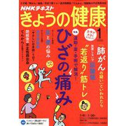 NHK きょうの健康 2020年 01月号 [雑誌]