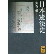 日本憲法史(講談社学術文庫) [文庫]