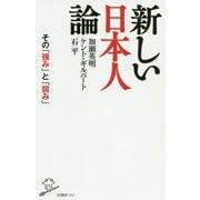 新しい日本人論 その「強み」と「弱み」(SB新書) [新書]