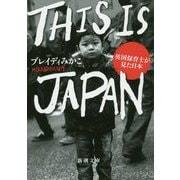 THIS IS JAPAN―英国保育士が見た日本(新潮文庫) [文庫]