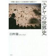「ユダヤ」の世界史-一神教の誕生から民族国家の建設まで [単行本]
