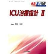 ICU治療指針 II<救急・集中治療31巻3号> [単行本]