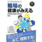 職場の健康がみえる-産業保健の基礎と健康経営 第1版 (健康がみえるシリーズ) [単行本]
