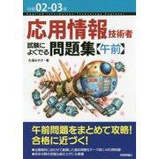 """応用情報技術者試験によくでる問題集""""午前""""〈令和02-03年〉 第6版 [単行本]"""