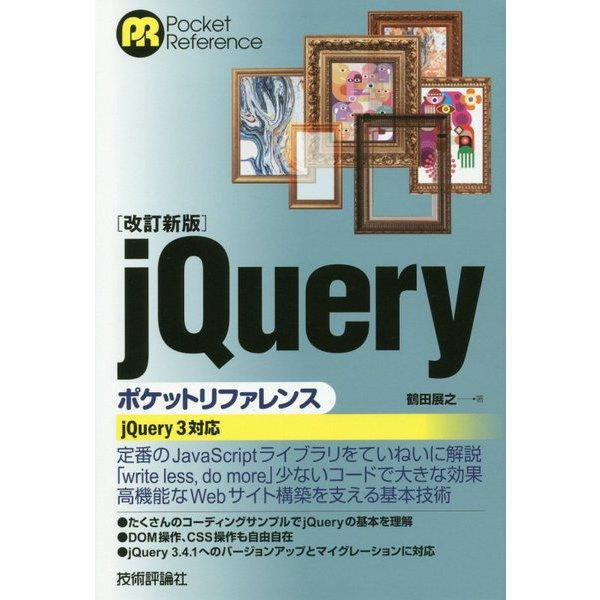 (改訂新版)jQueryポケットリファレンス [単行本]
