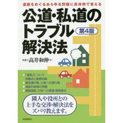 公道・私道のトラブル解決法(第4版) 第4版 [単行本]
