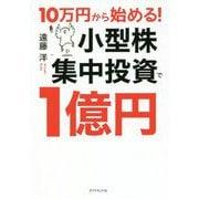 10万円から始める! 小型株集中投資で1億円 [単行本]