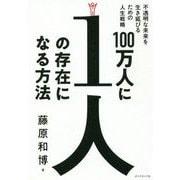 藤原和博の「100万人に1人の存在」になる方法-不透明な未来を生き延びるための人生戦略 [単行本]