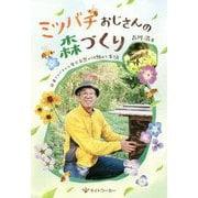 ミツバチおじさんの森づくり-日本ミツバチから学ぶ自然の仕組みと生き方 [単行本]