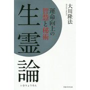 生霊論-運命向上の智慧と秘術 [単行本]