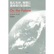 私たちが、地球に住めなくなる前に-宇宙物理学者から見た人類の未来 [単行本]