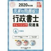 行政書士トレーニング問題集〈4〉行政法〈2020年対策〉 第12版 (合格のミカタシリーズ) [単行本]