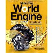 ワールド・エンジンデータブック 2019 - 2020 [ムックその他]
