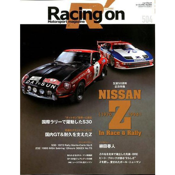 Racing on - レーシングオン - No. 504 NISSAN Z In Race & Rally [ムックその他]