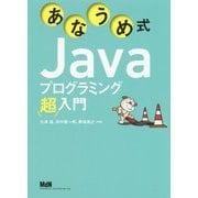 あなうめ式Javaプログラミング超入門 [単行本]