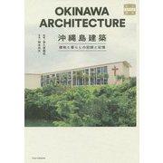 沖縄島建築-建物と暮らしの記録と記憶 味なたてもの探訪 [単行本]
